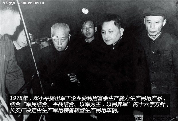 Image Deng Xiaoping visiting a manufacturing company